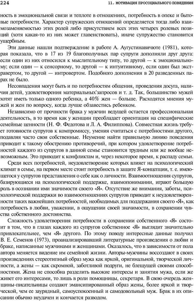 PDF. Мотивация и мотивы. Ильин Е. П. Страница 224. Читать онлайн