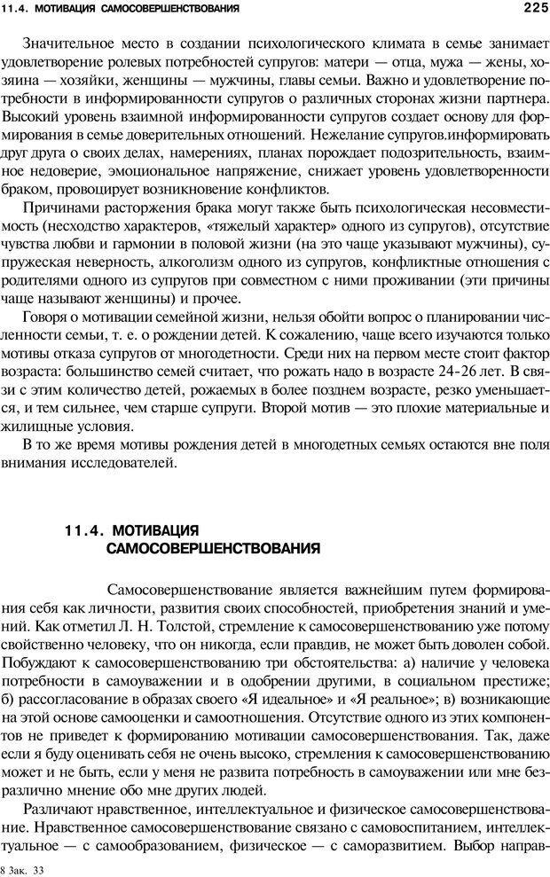 PDF. Мотивация и мотивы. Ильин Е. П. Страница 225. Читать онлайн