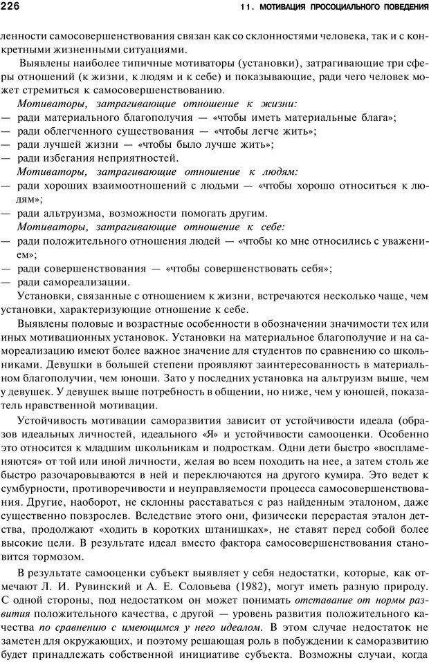 PDF. Мотивация и мотивы. Ильин Е. П. Страница 226. Читать онлайн