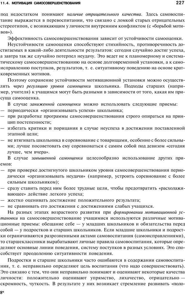 PDF. Мотивация и мотивы. Ильин Е. П. Страница 227. Читать онлайн