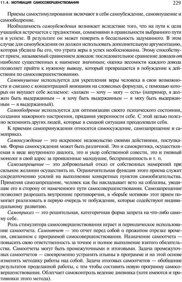 PDF. Мотивация и мотивы. Ильин Е. П. Страница 229. Читать онлайн