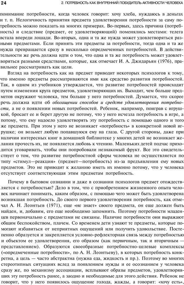 PDF. Мотивация и мотивы. Ильин Е. П. Страница 23. Читать онлайн