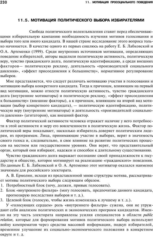 PDF. Мотивация и мотивы. Ильин Е. П. Страница 230. Читать онлайн