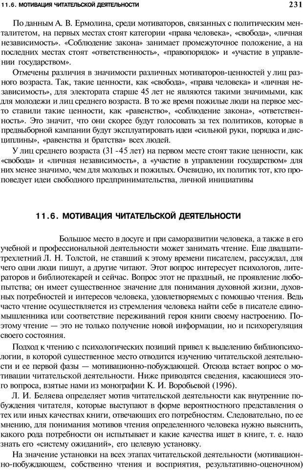 PDF. Мотивация и мотивы. Ильин Е. П. Страница 231. Читать онлайн