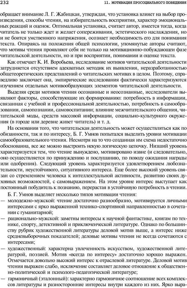 PDF. Мотивация и мотивы. Ильин Е. П. Страница 232. Читать онлайн