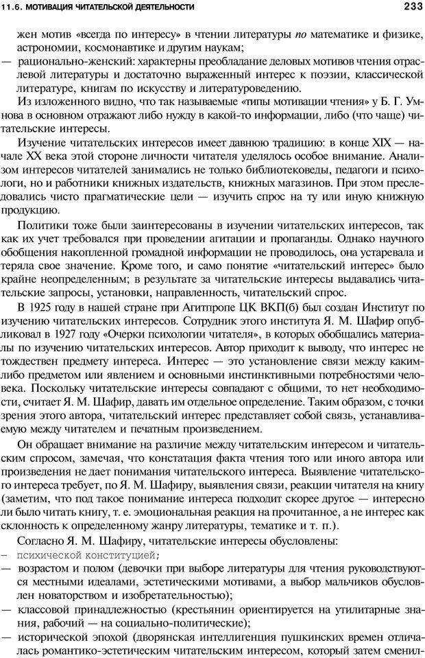 PDF. Мотивация и мотивы. Ильин Е. П. Страница 233. Читать онлайн