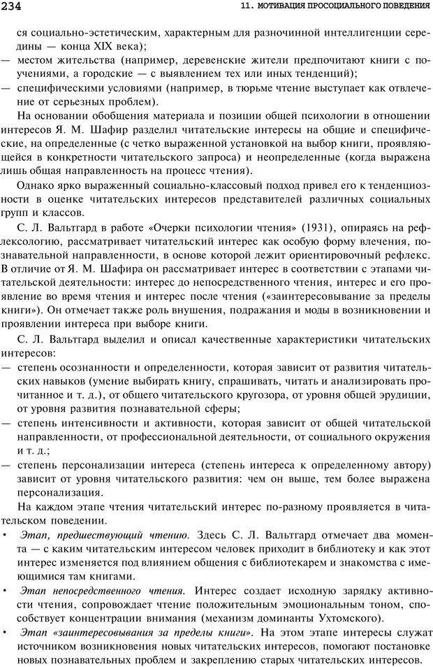 PDF. Мотивация и мотивы. Ильин Е. П. Страница 234. Читать онлайн