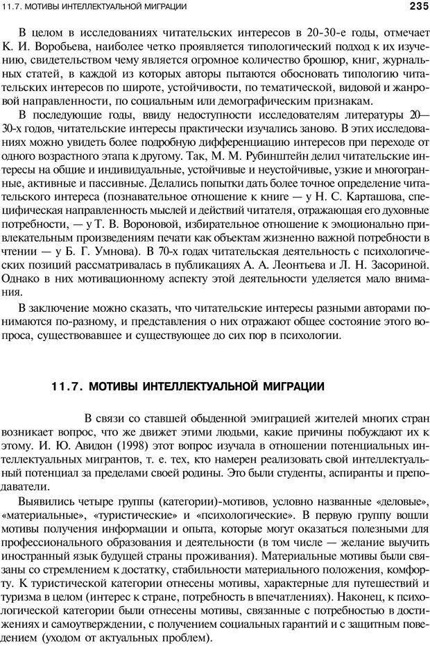 PDF. Мотивация и мотивы. Ильин Е. П. Страница 235. Читать онлайн