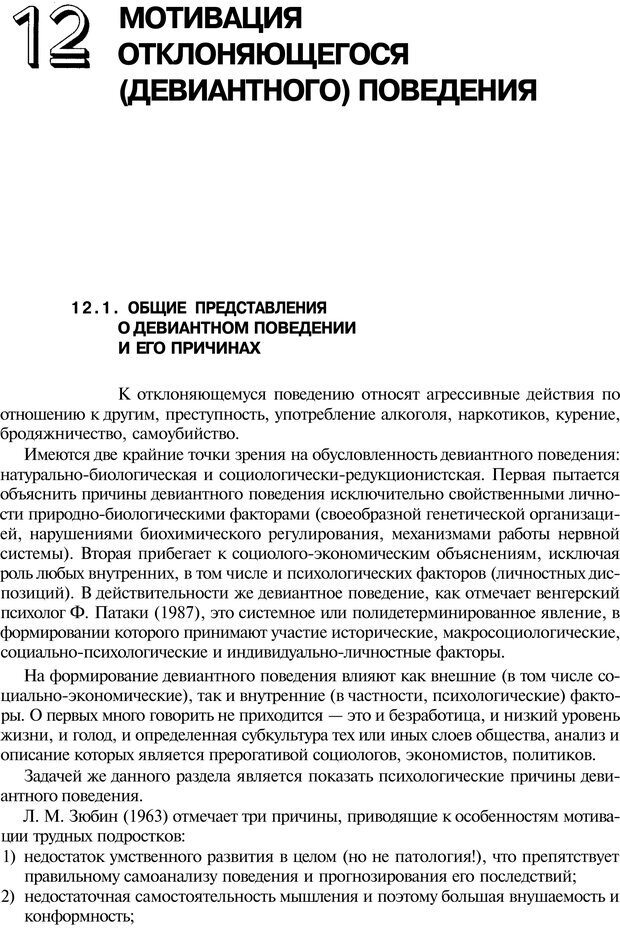 PDF. Мотивация и мотивы. Ильин Е. П. Страница 236. Читать онлайн