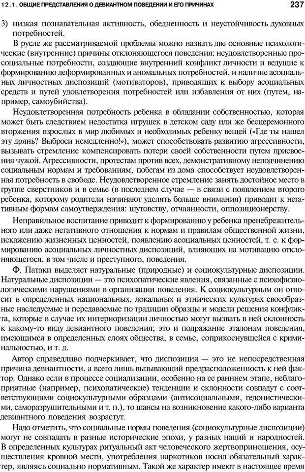 PDF. Мотивация и мотивы. Ильин Е. П. Страница 237. Читать онлайн