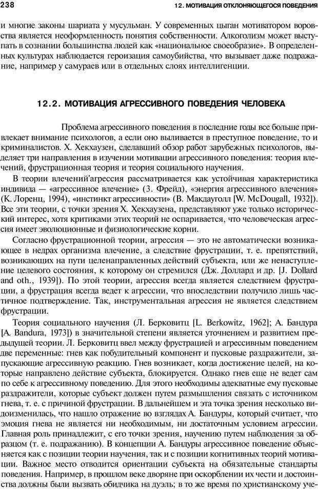 PDF. Мотивация и мотивы. Ильин Е. П. Страница 238. Читать онлайн