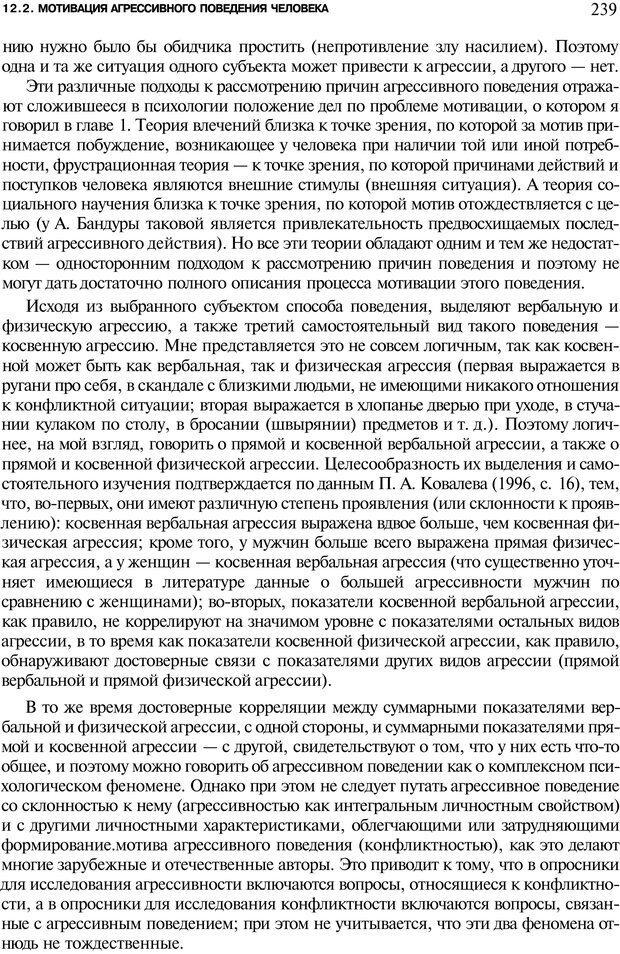 PDF. Мотивация и мотивы. Ильин Е. П. Страница 239. Читать онлайн