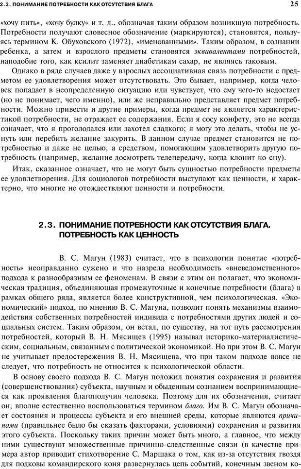 PDF. Мотивация и мотивы. Ильин Е. П. Страница 24. Читать онлайн
