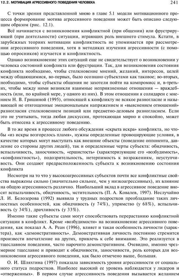 PDF. Мотивация и мотивы. Ильин Е. П. Страница 242. Читать онлайн