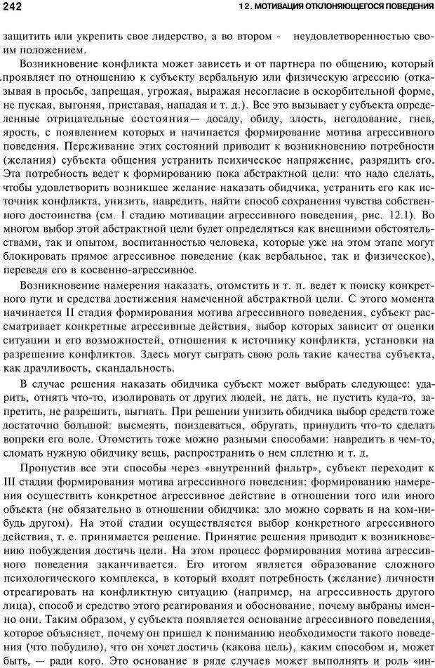 PDF. Мотивация и мотивы. Ильин Е. П. Страница 243. Читать онлайн