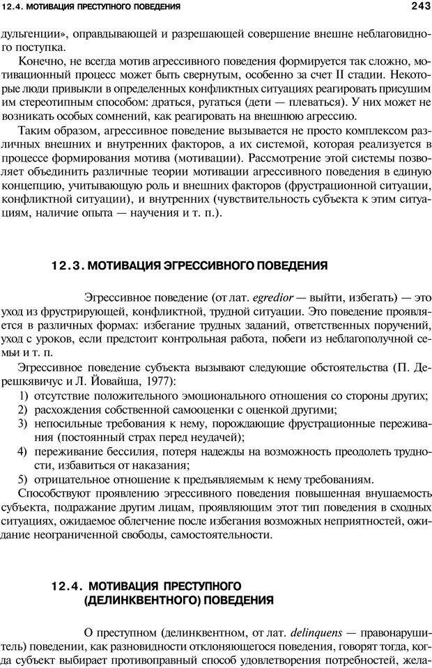 PDF. Мотивация и мотивы. Ильин Е. П. Страница 244. Читать онлайн