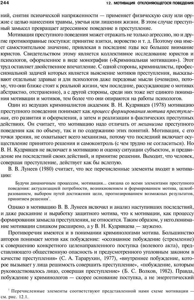 PDF. Мотивация и мотивы. Ильин Е. П. Страница 245. Читать онлайн