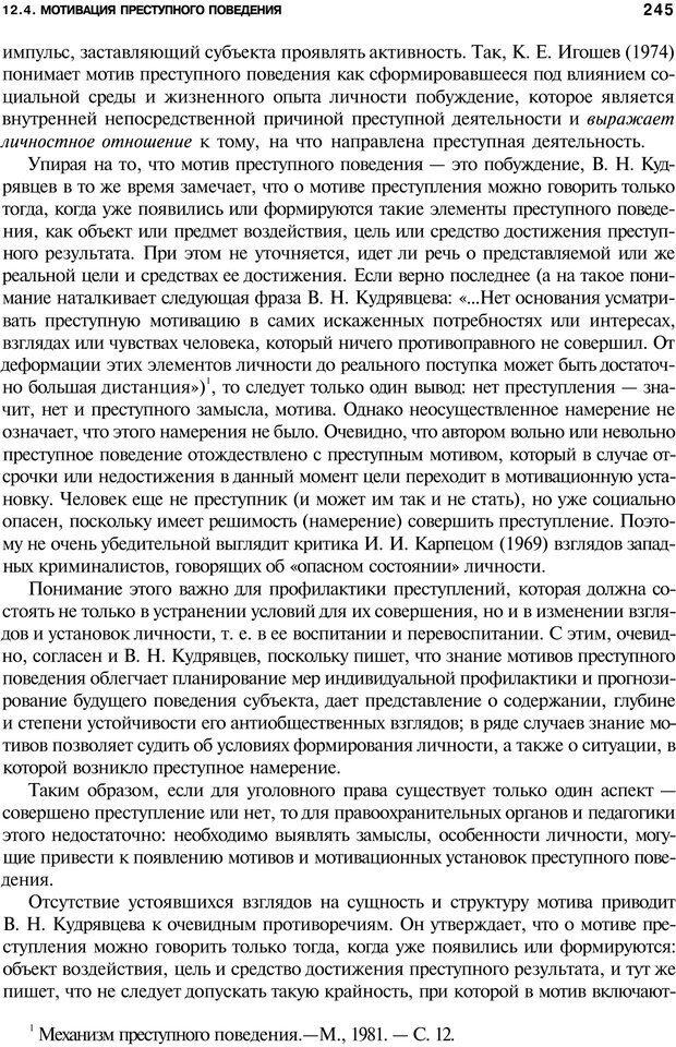 PDF. Мотивация и мотивы. Ильин Е. П. Страница 246. Читать онлайн