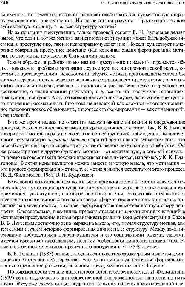 PDF. Мотивация и мотивы. Ильин Е. П. Страница 247. Читать онлайн
