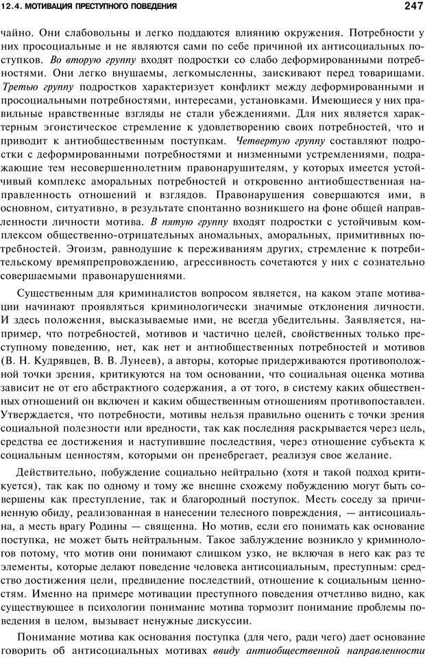 PDF. Мотивация и мотивы. Ильин Е. П. Страница 248. Читать онлайн