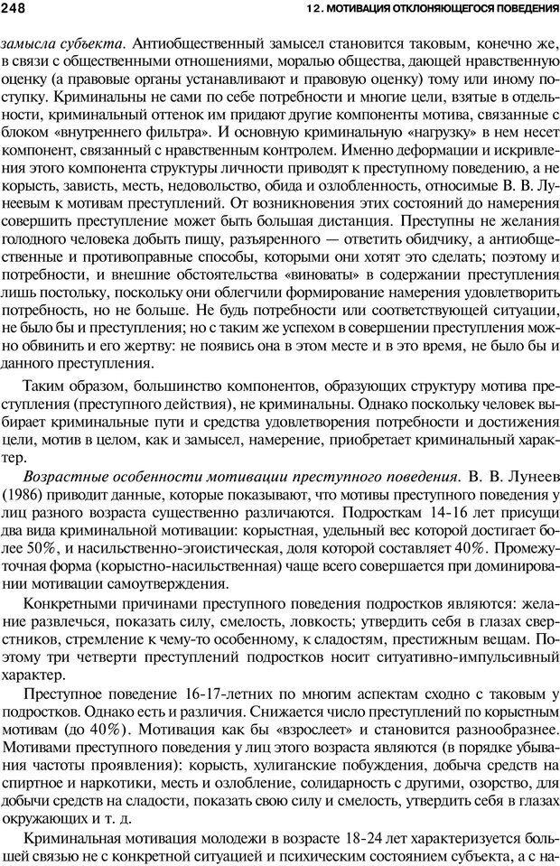 PDF. Мотивация и мотивы. Ильин Е. П. Страница 249. Читать онлайн