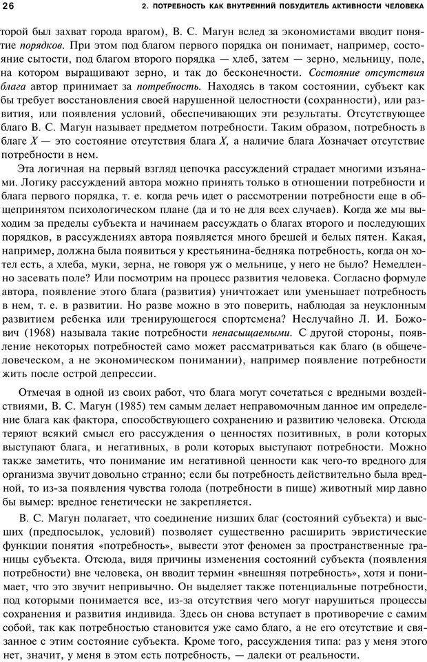 PDF. Мотивация и мотивы. Ильин Е. П. Страница 25. Читать онлайн