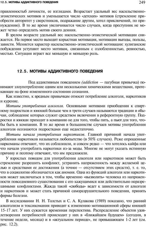 PDF. Мотивация и мотивы. Ильин Е. П. Страница 250. Читать онлайн