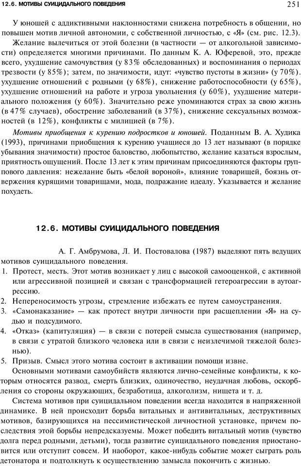 PDF. Мотивация и мотивы. Ильин Е. П. Страница 252. Читать онлайн