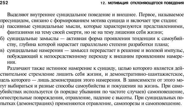 PDF. Мотивация и мотивы. Ильин Е. П. Страница 253. Читать онлайн