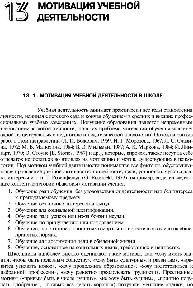 PDF. Мотивация и мотивы. Ильин Е. П. Страница 254. Читать онлайн