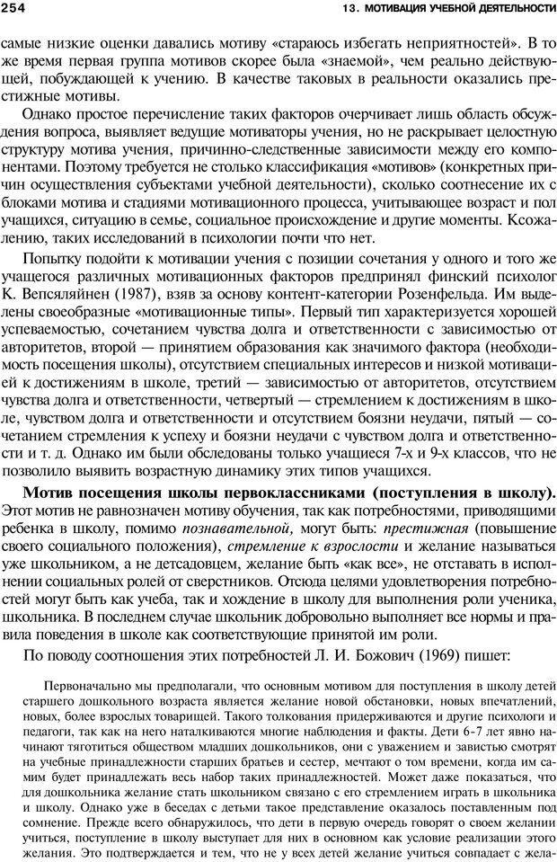 PDF. Мотивация и мотивы. Ильин Е. П. Страница 255. Читать онлайн