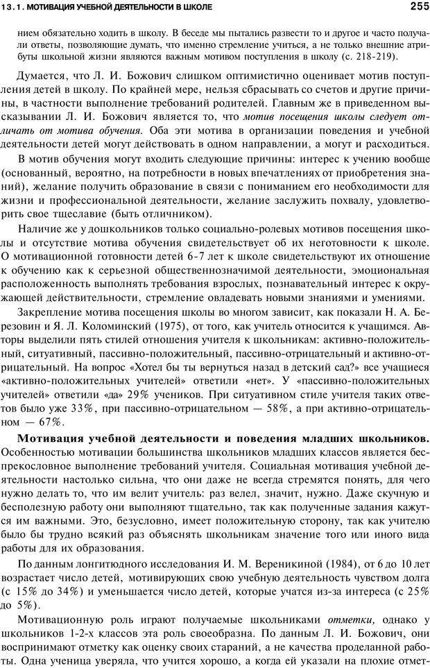 PDF. Мотивация и мотивы. Ильин Е. П. Страница 256. Читать онлайн