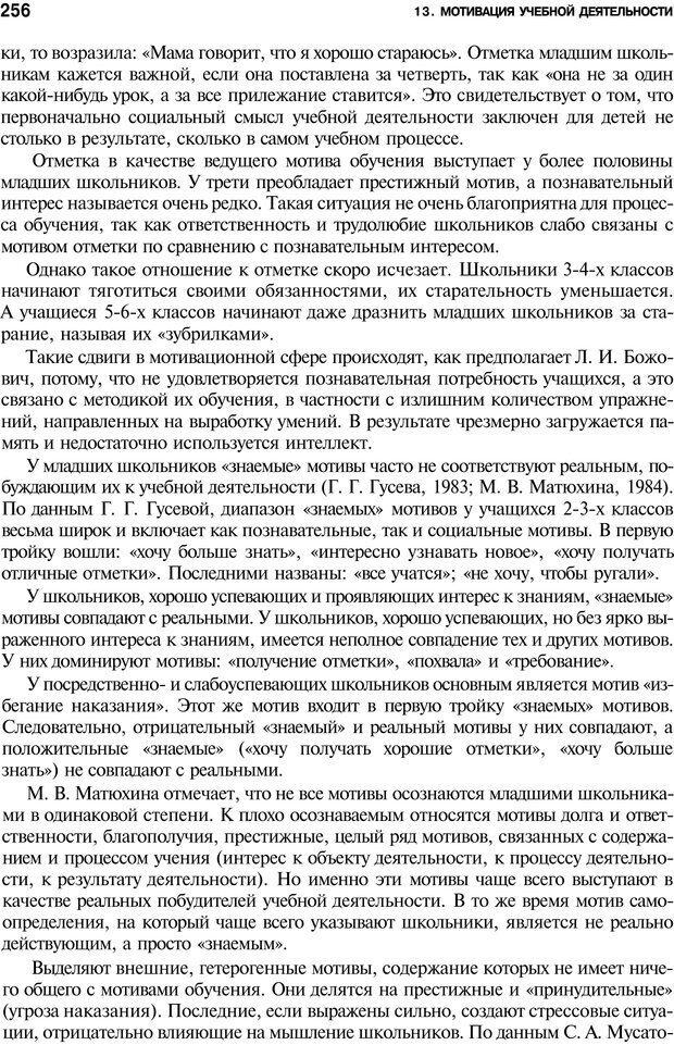 PDF. Мотивация и мотивы. Ильин Е. П. Страница 257. Читать онлайн