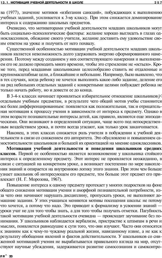 PDF. Мотивация и мотивы. Ильин Е. П. Страница 258. Читать онлайн