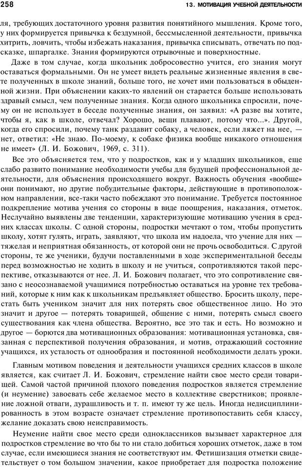 PDF. Мотивация и мотивы. Ильин Е. П. Страница 259. Читать онлайн