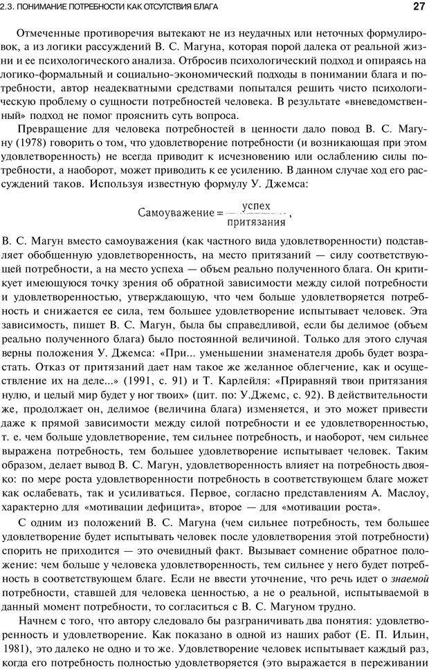 PDF. Мотивация и мотивы. Ильин Е. П. Страница 26. Читать онлайн