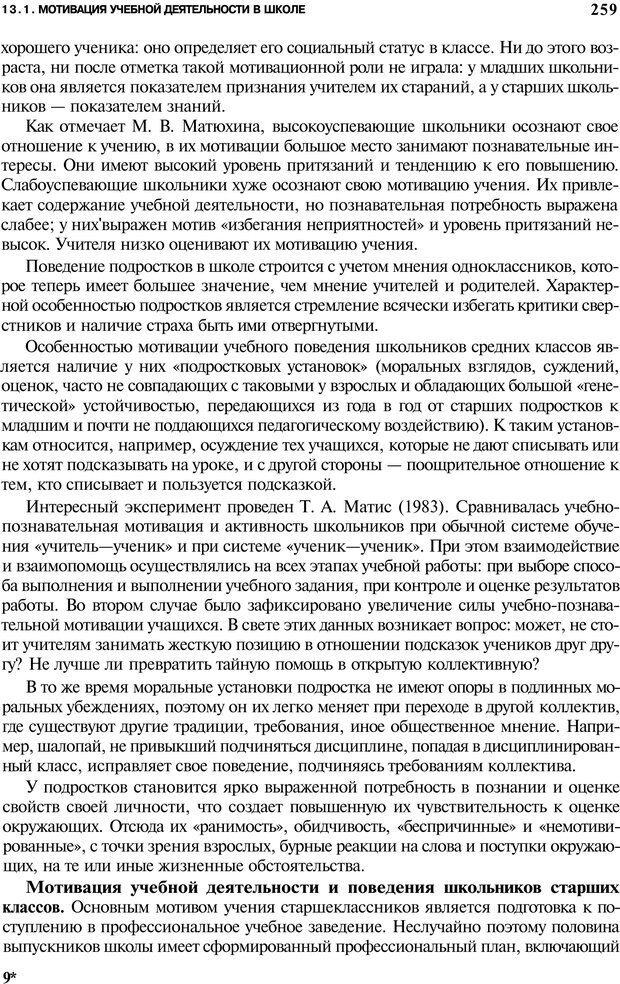 PDF. Мотивация и мотивы. Ильин Е. П. Страница 260. Читать онлайн