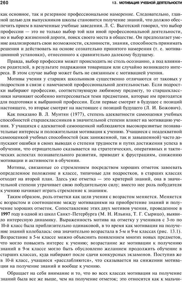 PDF. Мотивация и мотивы. Ильин Е. П. Страница 261. Читать онлайн