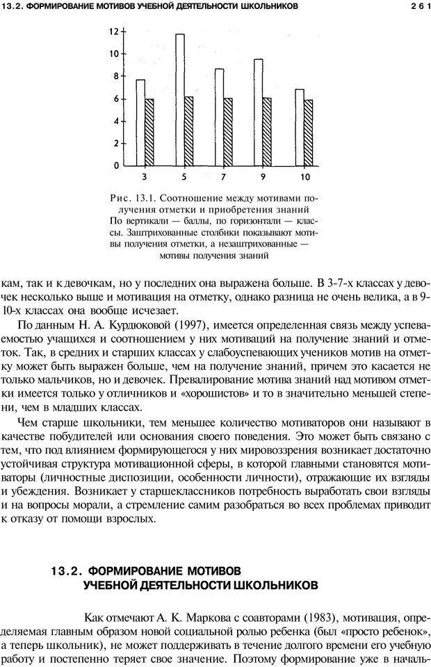 PDF. Мотивация и мотивы. Ильин Е. П. Страница 262. Читать онлайн