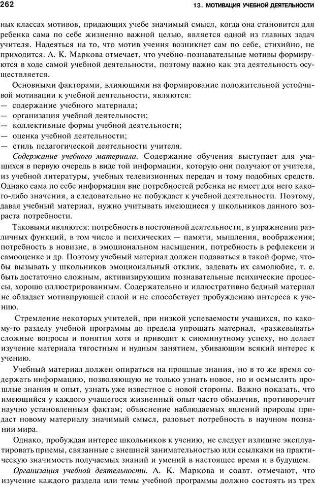 PDF. Мотивация и мотивы. Ильин Е. П. Страница 263. Читать онлайн