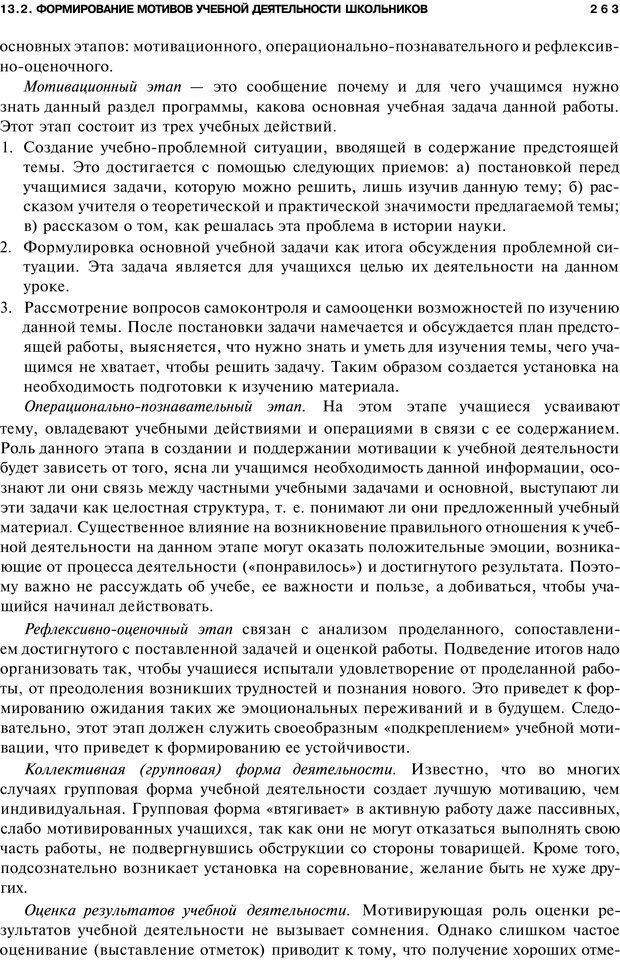PDF. Мотивация и мотивы. Ильин Е. П. Страница 264. Читать онлайн