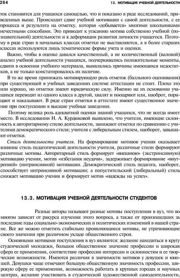 PDF. Мотивация и мотивы. Ильин Е. П. Страница 265. Читать онлайн