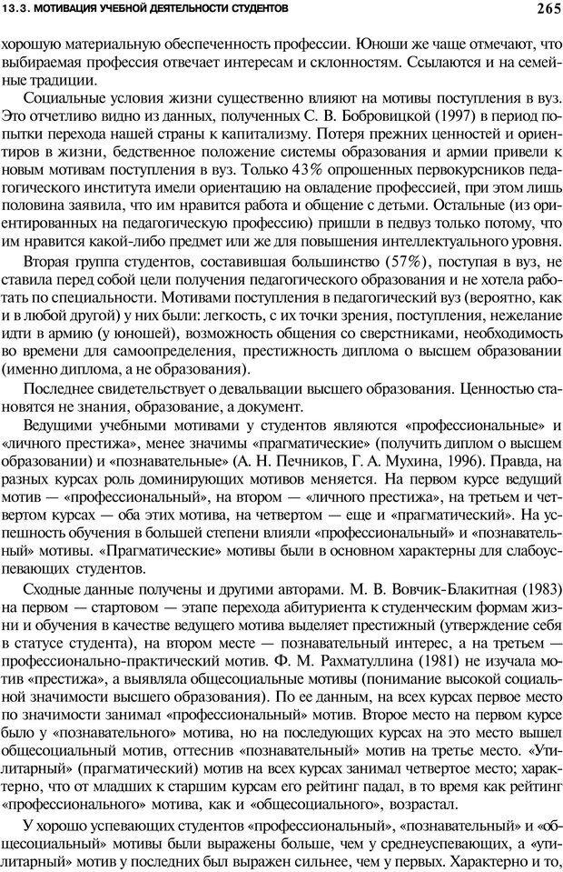 PDF. Мотивация и мотивы. Ильин Е. П. Страница 266. Читать онлайн