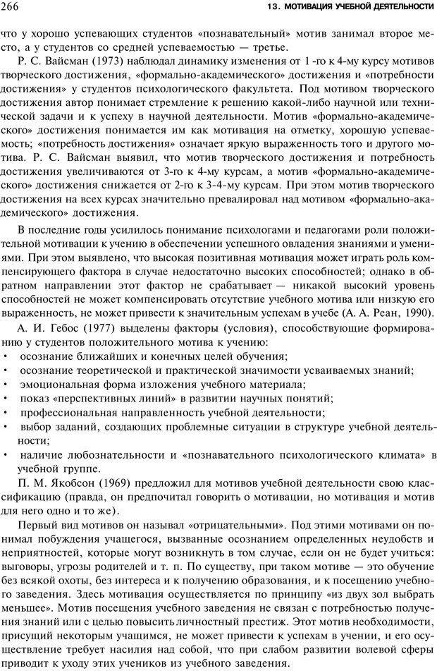 PDF. Мотивация и мотивы. Ильин Е. П. Страница 267. Читать онлайн