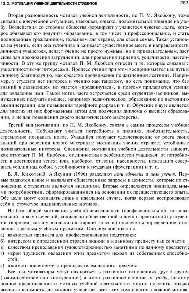 PDF. Мотивация и мотивы. Ильин Е. П. Страница 268. Читать онлайн