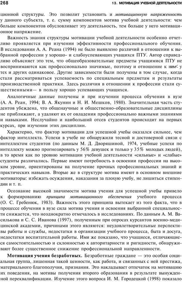 PDF. Мотивация и мотивы. Ильин Е. П. Страница 269. Читать онлайн