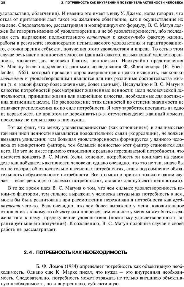 PDF. Мотивация и мотивы. Ильин Е. П. Страница 27. Читать онлайн