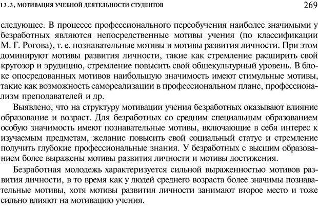 PDF. Мотивация и мотивы. Ильин Е. П. Страница 270. Читать онлайн