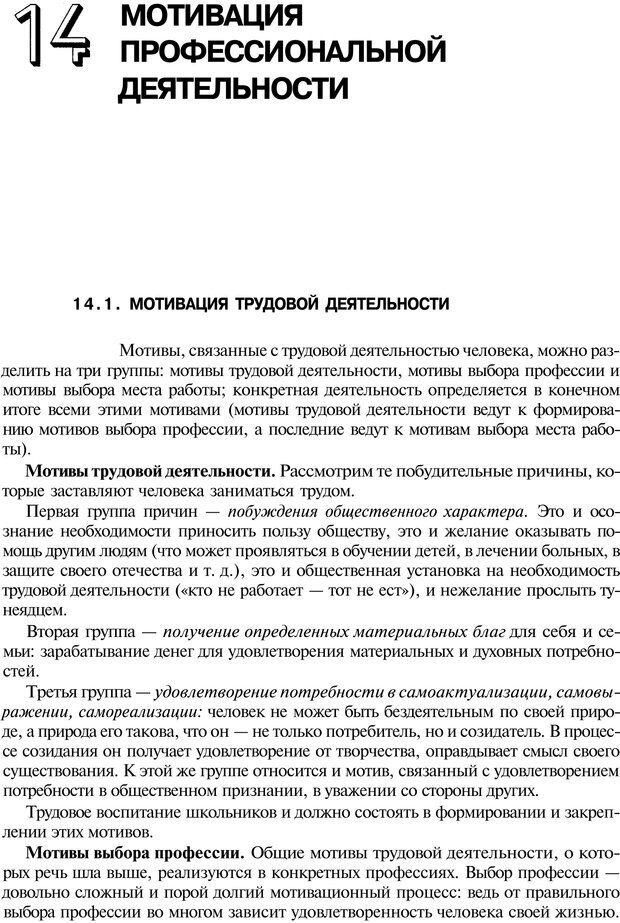 PDF. Мотивация и мотивы. Ильин Е. П. Страница 271. Читать онлайн