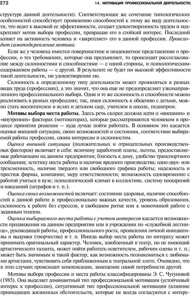 PDF. Мотивация и мотивы. Ильин Е. П. Страница 273. Читать онлайн